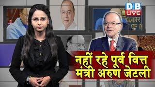 नहीं रहे पूर्व वित्त मंत्री Arun Jaitley | दिल्ली के एम्स में ली अंतिम सांस |#DBLIVE