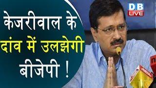 Arvind Kejriwal के दांव में उलझेगी BJP ! दिल्ली सरकार की छात्रों को बड़ी राहत |#DBLIVE