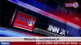 INN24 News CG 23 08 2019