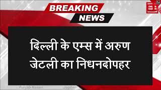 नहीं रहे पूर्व  वित्त मंत्री Arun Jaitley