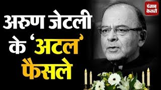 Arun Jaitley के 'अटल' फैसले II  Former finance minister Arun Jaitley passes away at 66