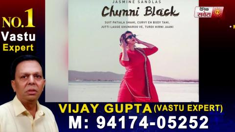 Jasmine Sandlas | New Song | Black Chunni | Coming Soon | Dainik Savera