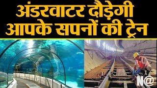कोलकाता में चलेगी देश की पहली अंडरवाटर ट्रेन || Underwater Train in Kolkata ||