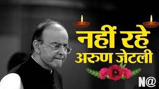 पूर्व वित्त मंत्री अरुण जेटली का निधन, लंबे समय से चल रहे थे बीमार || Arun Jaitley Death ||
