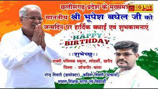 माननीय श्री भूपेश बघेल जी को जन्मदिन पर हार्दिक बधाई cglivenews