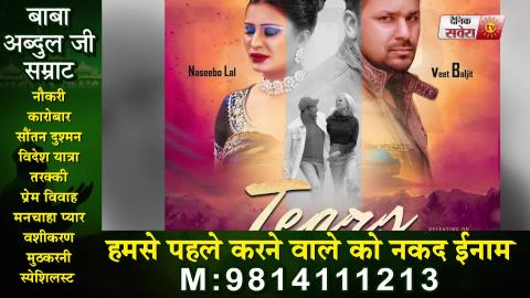 Tears | New Song | VeetBaljit | Naseebo lal | Dainik Savera