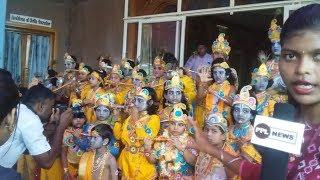 Janmasthami Highlights in ISKCON Temple Bhubaneswar- ଏକାଥରେ ଏତେ କୃଷ୍ଣ ? ଦେଖିଲେ ବିଭୋର ହେଇଯିବେ