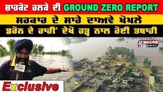 Drone ਨਾਲ ਦੇਖੋ ਹੜ੍ਹ ਨਾਲ ਹੋਈ ਤਬਾਹੀ ਦੀਆਂ ਤਸਵੀਰਾਂ | Gidder Pindi | Shahkot | Satluj | Beas | Flood