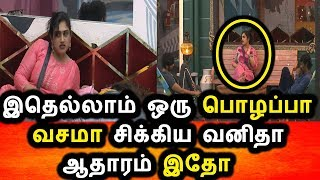 BIGG BOSS TAMIL 3|23rd AUGUST 2019|62nd FULL EPISODE|DAY 61|BIGG BOSS TAMIL 3 LIVE|Vanitha Speech
