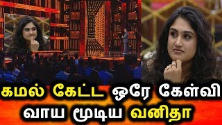 BIGG BOSS TAMIL 3|24th AUGUST 2019|PROMO 2|DAY 62|BIGG BOSS TAMIL 3 LIVE|Kamal Quastion to Vanitha