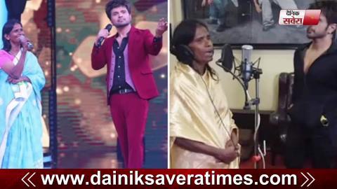 Railway Station ਦੇ ਬਾਹਰ ਗਾਉਣ ਵਾਲੀ ਕੋਲੋਂ Himesh ਨੇ ਗੁਵਾਯਾ Film ਵਿੱਚ ਗਾਣਾ | Dainik Savera