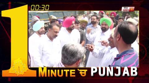 1 Minute में देखिए पूरे Punjab का हाल. 24.08.2019