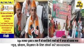 दिल्ली -  बीजेपी सांसदो द्धारा 2019 के संसदीय चुनाव प्रचार की  शुरूआत