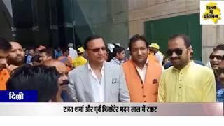 दिल्ली - दिल्ली मैँ डी डी सी ए के एलेक्शन