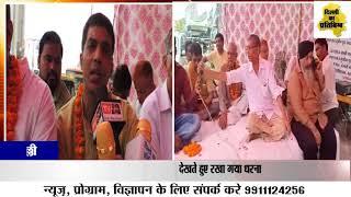 दिल्ली - RWA और प्रतिबिम्ब एजुकेशनल वेलफेयर सोसाइटी (NGO) द्वारा एक दिन का धरना और भूख हड़ताल