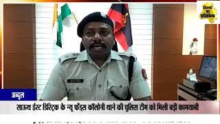 दिल्ली - साऊथ ईस्ट डिस्ट्रिक के न्यू फ्रेंड्स कॉलोनी थाने की पुलिस टीम को मिली बड़ी कामयाबी