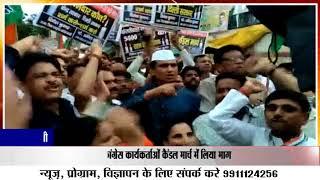 दिल्ली - कांग्रेस अध्यक्ष श्री अजय माकन के नेतृत्व में निकाला गया कैंडल मार्च