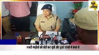 दिल्ली - नार्थ दिल्ली स्पेशल स्टाँफ टीम के हत्थे चढा हाईटेक चोरो के गैंग