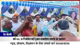 दिल्ली - वार्ड no 13 मैँ कॉंग्रेस पार्टी दुआरा ध्वजारोहण समारोह का आयोजन