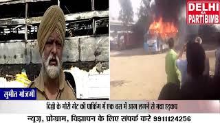 दिल्ली - दिल्ली के मोरी गेट की पार्किग में एक बस में आग लगने से मचा हड़कम्प