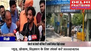दिल्ली की हिंदुराओ हस्पताल में डॉक्टरो को 3 महीने से सेलरी ना मिलने से डॉक्टर हड़ताल पर