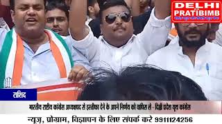 भारतीय राष्ट्रीय कांग्रेस अध्यक्षपद से इस्तीफा देने के अपने निर्णय को वापिस ले - दिल्ली यूथ कांग्रेस