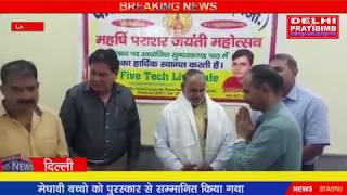 पारीक भवन में पराशर जयंती महोत्सव का आयोजन किया गया I DKP NEWS