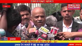 उन्नाव मामले में SC का बड़ा आदेश I DKP NEWS