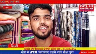 देर रात चोरों  ने एटीएम उखाड़कर उसमें रखा कैश लूट लिया  I DKP NEWS