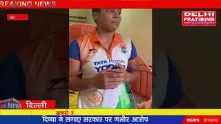 दिव्या ने लगाये सरकार पर गंभीर आरोप । DKP NEWS