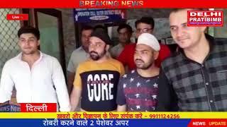 रॉबरी करने वाले दो पेशेवर आरोपियों को मुखबिर की सूचना के आधार पर धर दबोचा I DKP NEWS