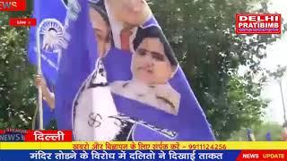 संत शिरोमणि गुरु रविदास जी का मंदिर तोड़े जाने के विरोध में दलितों ने दिखाई ताकत  I DKP NEWS
