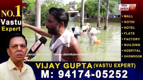 Exclusive: Sutlej के पानी से डूबे घरों में फसे लोगों ने प्रशासन खिलाफ निकाली भड़ास