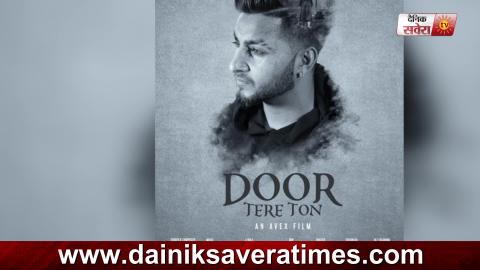 Door Tere Ton | Khan Saab | Gold Boy | First Look | New Punjabi Song | Dainik Savera