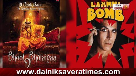 ਕਿਸਦੀ Horror Comedy ਹੋਵੇਗੀ ਕਮਾਲ | Akshay Kumar VS Kartik Aryan | Dainik Savera