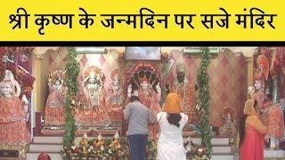 श्री कृष्ण जन्माष्टमी पर दुल्हन की तरह सजे मंदिर, इक्का-दुक्का ही नजर आए भक्त