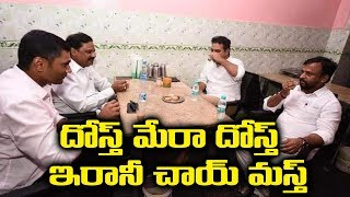 KTR Meets His Friends in Irani Cafe   Telangana News   TRS Party Working Precedent   Top Telugu TV