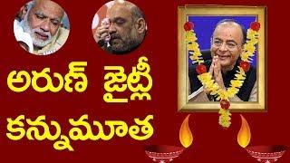 #Arun Jaitley Passed Away | #ArunJaitley No More | Breaking News | Latest News |  Top Telugu TV