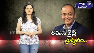 Arun Jaitley Real Life Story|  Biography of Arun Jaitley | BJP MP | Top Telugu TV