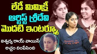 Mimicry Artist Sridevi Exclusive Interview | Actress Voice Imitations | Top Telugu TV Interviews