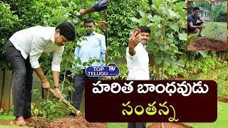 MP Santhosh Kumar Joginapally Promotes Haritha Haram   CM KCR   #GreenChallenge   Top Telugu TV