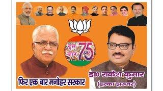 बीजेपी  के नेता डॉ राकेश ने दी जन्माष्टमी की शुभकामनाएं HAR NEWS 24