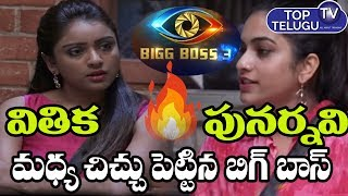 Punarnavi Bhupalam Fires On Vithika Sheru | Star Maa Bigg Boss Telugu 3 Latest News | Top Telugu TV