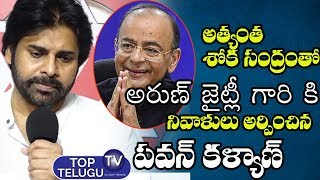 JanaSena Party Chief Pawan Kalyan Condolences to Arun Jaitley | Janasena Party | BJP | Top Telugu TV