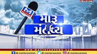 Maru Mantavya | 25-08-2019 | Mantavya News