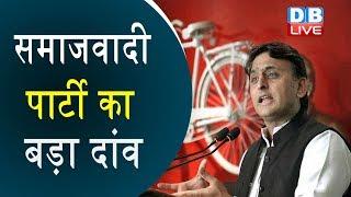 Samajwadi Party का बड़ा दांव | सपा ने भंग की कार्यकारिणी |#DBLIVE