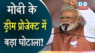 PM Modi के ड्रीम प्रोजेक्ट में बड़ा घोटाला !  Ujjwala Yojana में बड़ा घोटाला |#DBLIVE