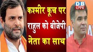 कश्मीर कूच पर राहुल को BJPनेता का साथ   पार्टी लाइन से हटकर बोले प्रदेश अध्यक्ष  