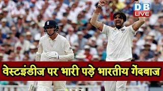 वेस्टइंडीज पर भारी पड़े भारतीय गेंदबाज | Ishant Sharma ने चटकाए पांच विकेट |#DBLIVE