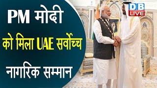 PM Modi को मिला UAE सर्वोच्च नागरिक सम्मान | व्यापारिक रिश्ते मजबूत बनाने के लिए किया सम्मानित |